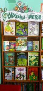 выставка Музыка цветов в читальном зале