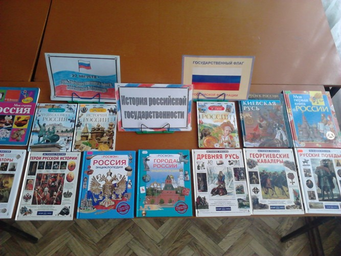 Сценарий по российскому флагу в библиотеках