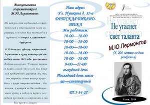М.Ю.Лермонтов Буклет 1