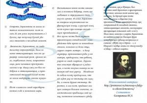 М.Ю.Лермонтов Буклет 2