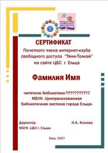 Сертификат Интернет-клуба - образец
