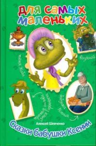 Сказки бабушки Ксении