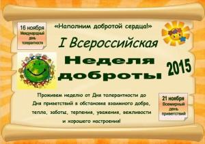 1 Всероссийская Неделя доброты 2015