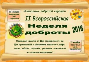 2 Всероссийская Неделя доброты 2016