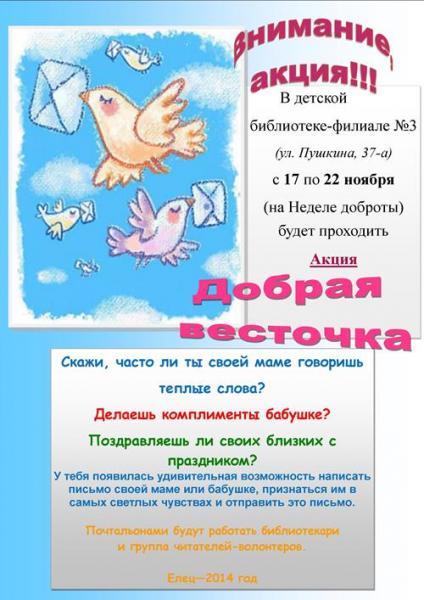 Акция добрая весточка в ДФ№3 на сайт
