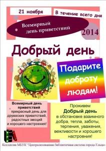 Добрый день - 2014