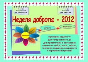 Неделя доброты 2012