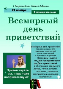 Плакат День приветствий 2015 - 1