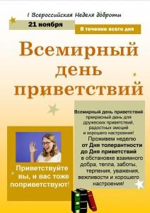 Плакат День приветствий 2015-2