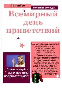 Плакат День приветствий