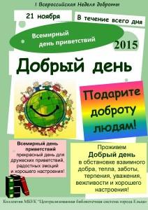 Плакат Добрый день 2015-1
