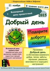 Плакат Добрый день 2015 - 2