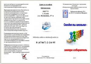 Буклет 1