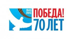 Логотип Победы