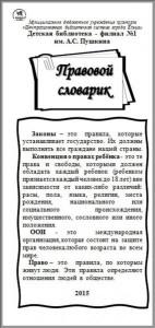 Правовой словарик