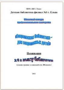 ВКонтакте-1