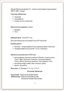 ВКонтакте-2
