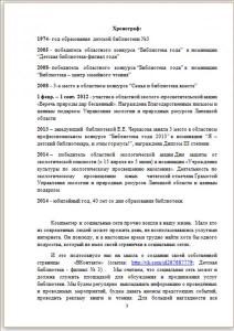 ВКонтакте-3
