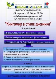 Афиша - программа Библионочи 2015