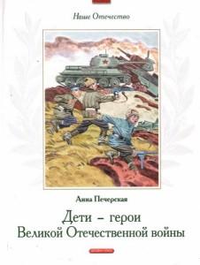 Анна Печерская Дети-герои Великой Отечественной войны