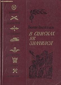 Б. васильев В списках не...