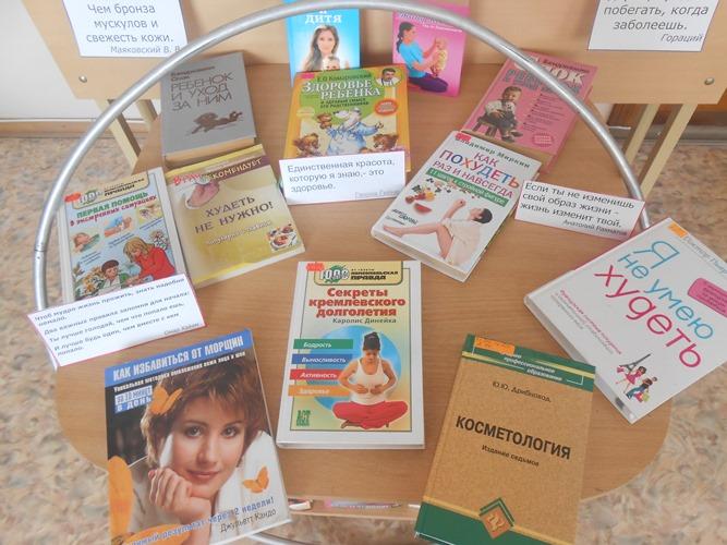 картинки к дню здоровья в библиотеке обеспечить длительную