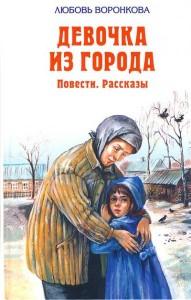 Л. Воронкова Девочка из города