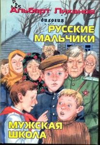 Лиханов А. Русские мальчики.