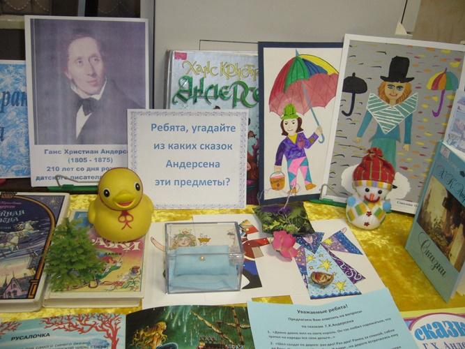 Книжная выставка к юбилею