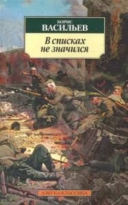 В списах не значился Б. Васильев
