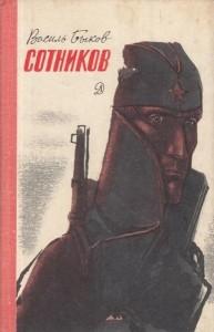 В. Быков Сотников