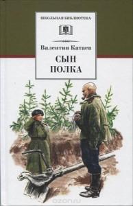 В. Катаев Сын полка