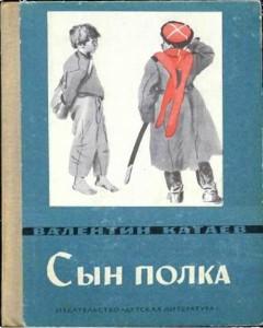 В.П. Катаев Сын полка