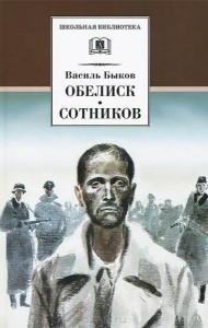 Василь Быков, Сотников