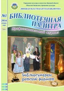 palitra_2016_1