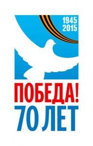 70 лет Победа