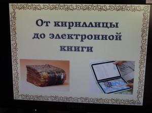 интерактивное путешествие от кириллицы до электронных книг