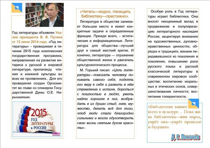 Буклет Советы Нерадивым Читателям