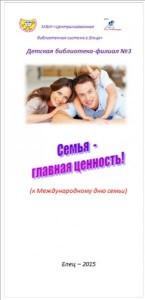 Семья-1