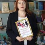 Библиотека-филиал №1 им. М.Е. Салтыкова-Щедрина
