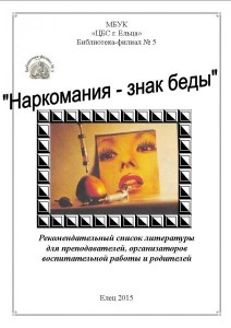 Наркомания - знак беды (обложка)1