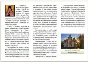 Св. Феофан 2