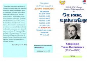 Т.Н.Хренников - 1