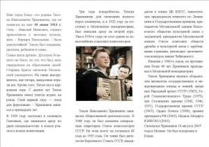 Т.Н.Хренников 2