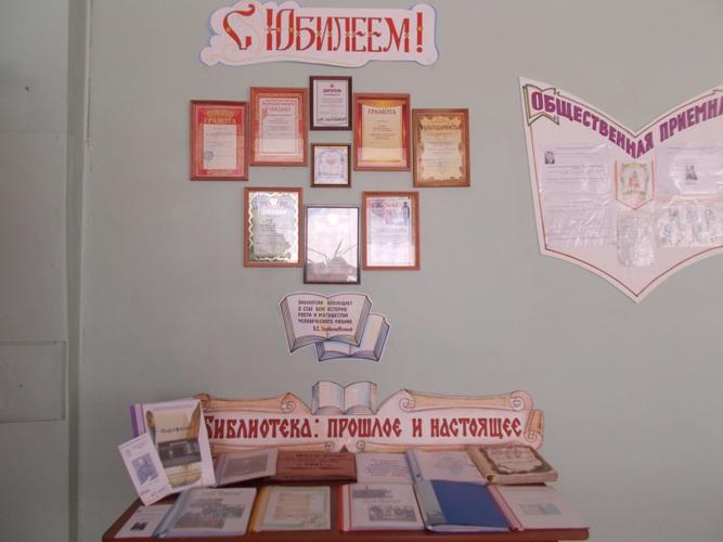 Выставка юбилей