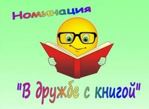 номинация В дружбе с книгой