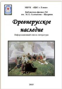 Древнерусское наследие -1
