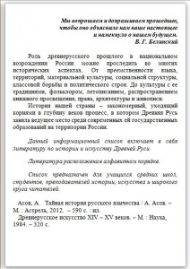 Древнерусское наследие -2