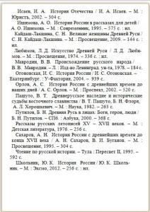 Древнерусское наследие -3
