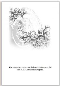 Древнерусское наследие -4